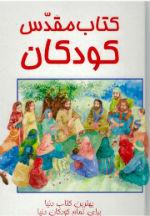 books-farsikids